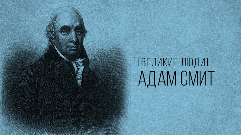 biography of adam smith essay